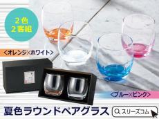 ギフト用ペアグラス2客セット