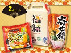 食品福袋:鍋セット