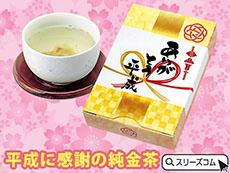 平成グッズ:ギフト用純金茶