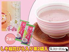 和ギフトパッケージ:さくら茶セット