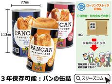 3年保存可能:4か国語とQRコード付きパンの缶詰