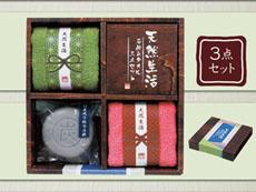 竹炭石鹸とハンカチ2枚セット