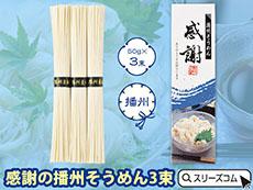 夏の感謝ギフト:播州素麺3束