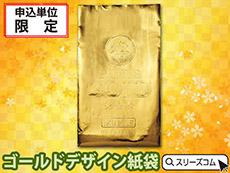 福袋用袋単品:金塊風封筒バッグ