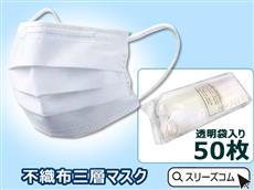1枚80円の不織布三層マスク1枚