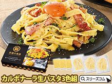 特選食品ギフト:生パスタセット3