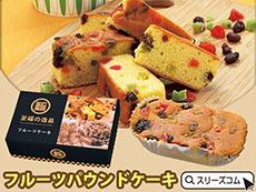 特選食品ギフト:フルーツケーキ1