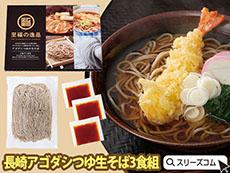 特選食品ギフト:石臼引き蕎麦とあご出汁セット3