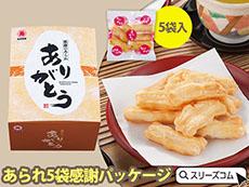 ブランド製菓の個包装あられ5袋セット