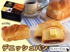 京都祇園のデニッシュパン