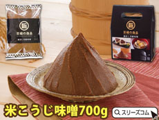 国産塩使用の米こうじ味噌