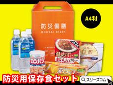 A4サイズ箱入り防災食セット5