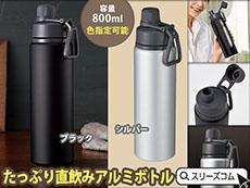 たっぷり容量ボトル水筒800ml