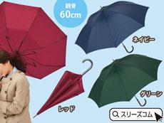 25m/s耐風傘:無地ジャンプ傘