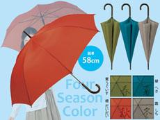 和カラー傘