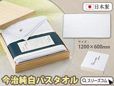【日本製】贈答用木箱入り今治産バスタオル(羽衣)