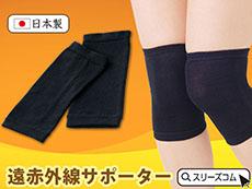 【日本製】遠赤であったかいサポーター:膝関節用