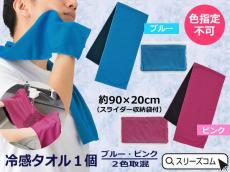 気化熱タオル:ケース付き
