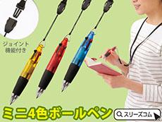 ミニ4色ボールペン(ネックストラップ付)