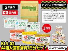 【国産品】A4ボックス型非常食セット(保存5年・3日分)