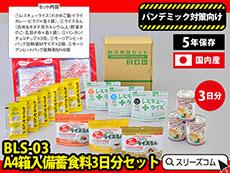 【国産品】温かいA4ボックス型HOT非常食セット(保存5年・3日分)