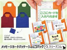カードポケット付パッケージのエコバッグ