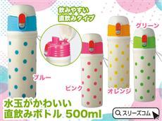 水玉模様のボトル500ml