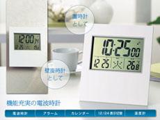 リビング電波時計(名入れ記念品最適)