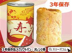 3年保存缶入りソフトパン:オレンジ寿