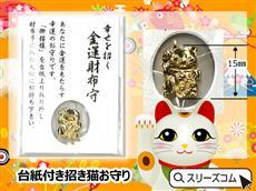 財布に入れる 小さな招き猫の金運お守り