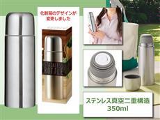ランチ水筒350ml