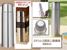 ドリンク水筒480ml