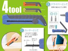 あると便利なノコギリカッター付工具ツール