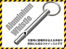 防災イベント記念用笛