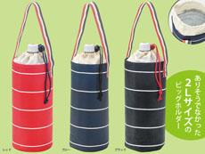 2Lペットボトル用クーラーバッグ