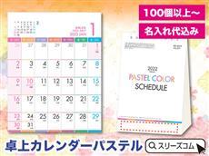 名入れ代込み:卓上カレンダーパステル