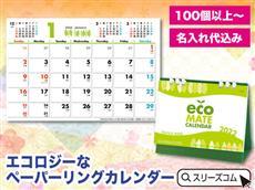名入れ代込み:紙リングエコカレンダー