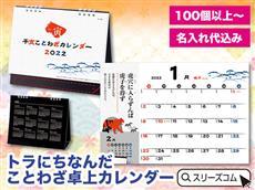 名入れ代込み:干支のことわざ入りカレンダー