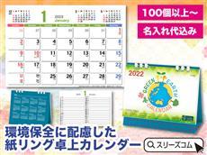 名入れ代込み:地球エコカレンダー