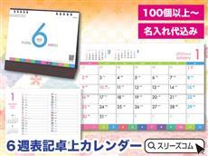 名入れ代込み:6週間カレンダー
