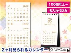 名入れ代込み:高級感の箔押しカレンダー