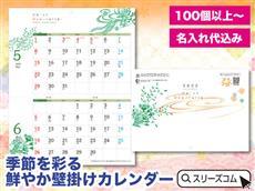 名入れ代込み:エコナチュラル(壁掛けカレンダー)