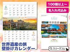 名入れ代込み:世界遺産百景(壁掛けカレンダー)