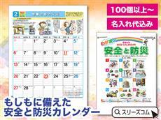 名入れ代込み:防災情報カレンダー