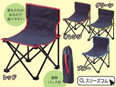 バッグ付折り畳み椅子