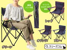 手すり付ゆったり折り畳み椅子