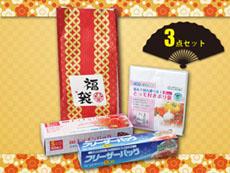 キッチン福袋:保存用3点