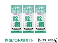使い切り除菌ジェル3個組