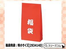 福袋用袋:特小サイズ[2934140]