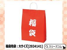 福袋用袋:大サイズ[2934141]